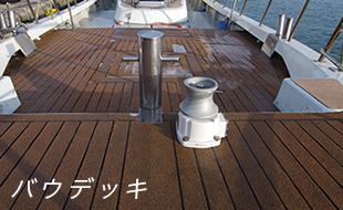 1号艇の紹介
