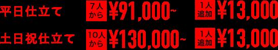 平日仕立て 7人から77,000円~1人追加11,000円 土日祝仕立て 10人から11,000円~1人追加11,000円